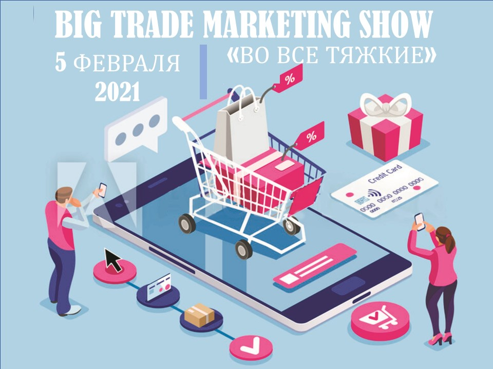 Big Trade-Marketing Show-2021