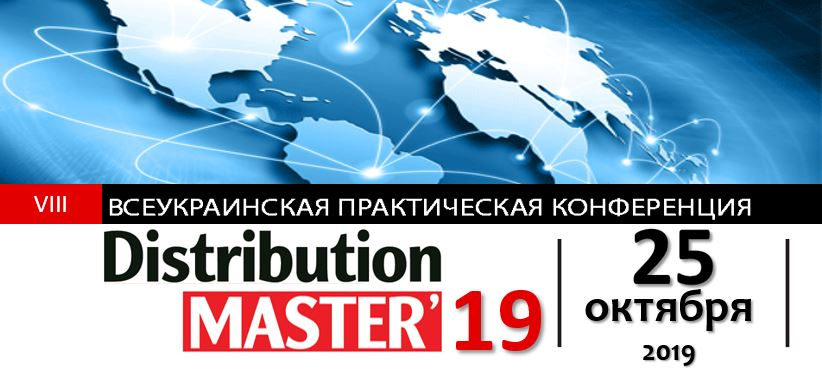 DistributionMaster-2019