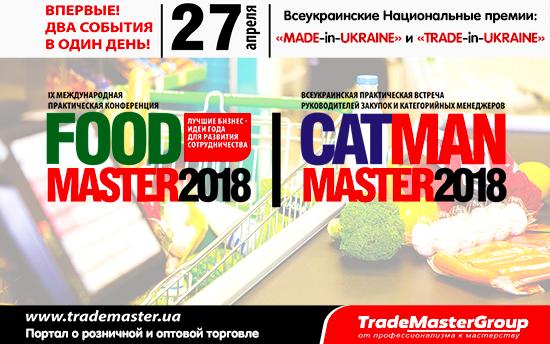27 апреля! Впервые! 2 события в один день! FoodMaster-2018 & CatManMaster-2018