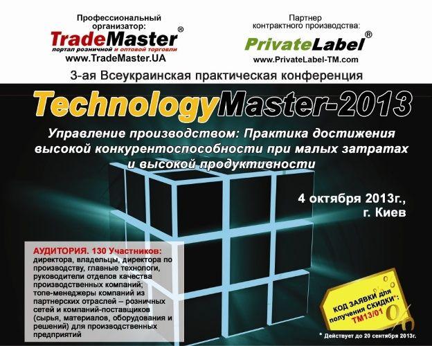 TechnologyMaster