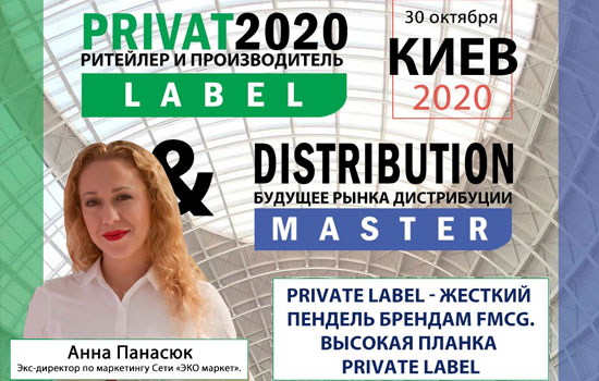 Анна Панасюк на PrivateLabel & DistributionMaster-2020