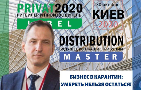 Вячеслав Славов на PrivateLabel & DistributionMaster-2020