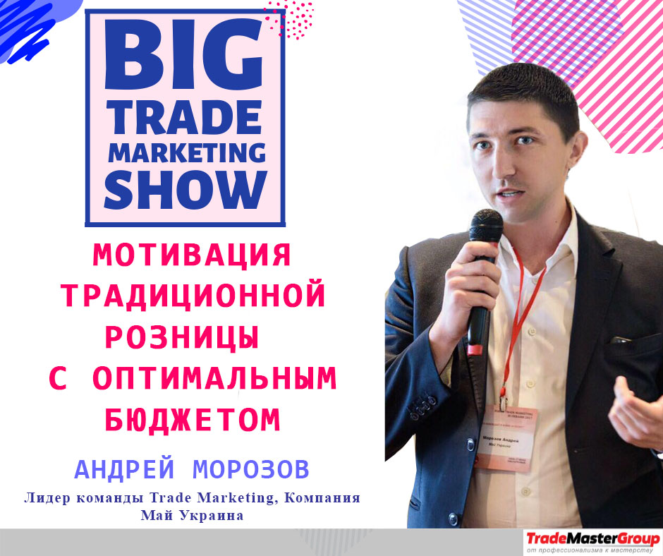 Андрей Морозов на Big Trade-Marketing Show-2020