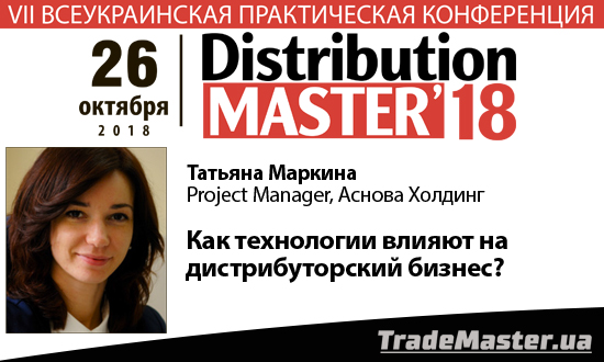 Татьяна Маркина, Project Manager, АСНОВА ХОЛДИНГ на DistributionMaster`18