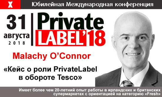 Malachy O'Connor: Кейс о роли PrivateLabel  в обороте Tesco на «PrivateLabel`18»