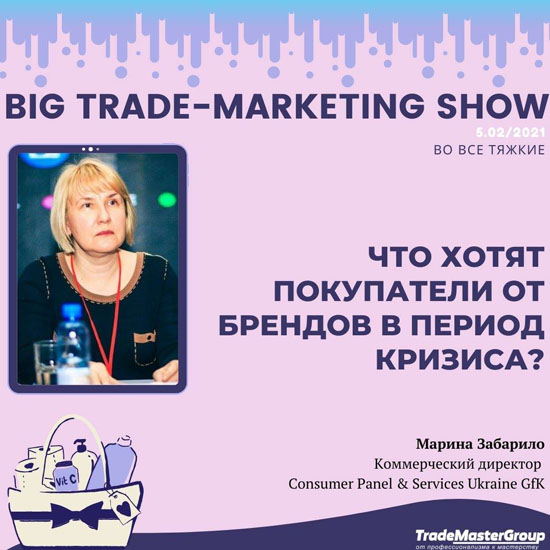 Марина Забарило на BIG TRADE-MARKETING SHOW-2021: У ВСІ ТЯЖКІ