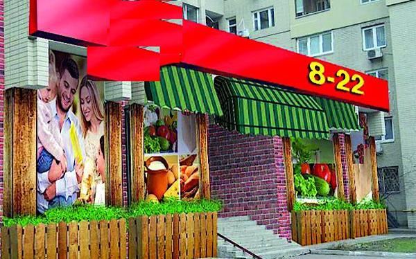 В Украине растет популярность специализированных магазинов малого формата