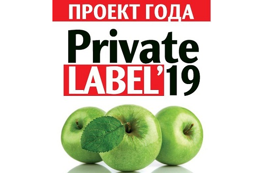 Лучший Проект PrivateLabel-2019
