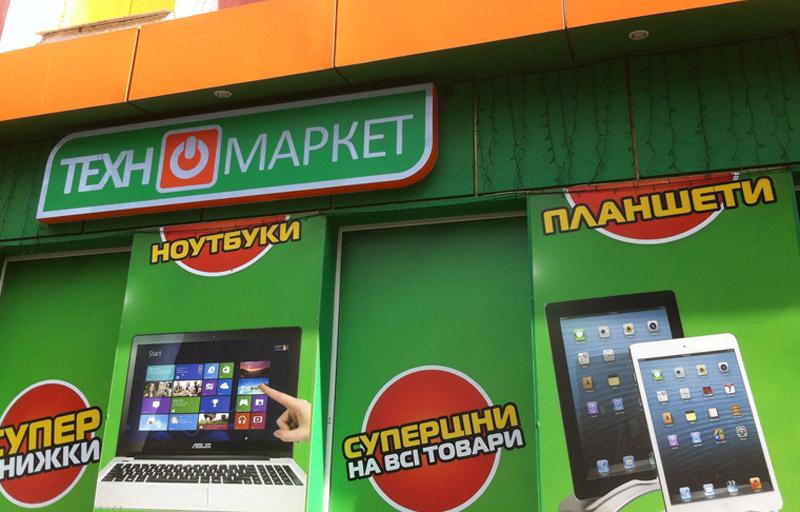 Магазины бытовой техники город сумы