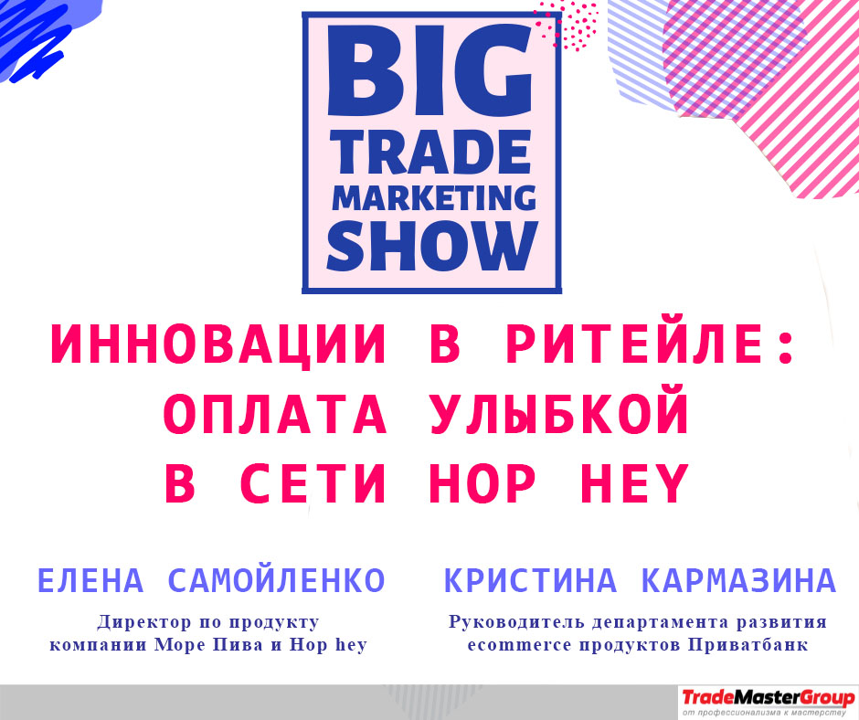 Елена Самойленко и Кристина Кармазина на Big Trade-Marketing Show-2020