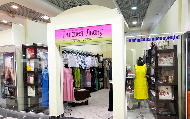 2546083012e Чем порадует украинок новый магазин «Галерея льону» в ТЦ Globus ...