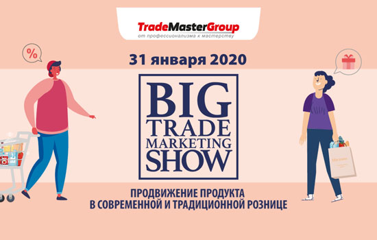 31 января. Big Trade-Marketing Show-2020