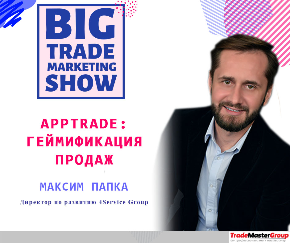 Максим Папка на Big Trade-Marketing Show-2020
