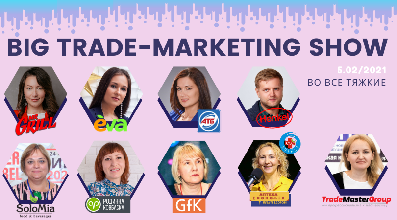 5-е Ежегодное BIG TRADE-MARKETING SHOW-2020:  ВО ВСЕ ТЯЖКИЕ