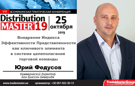 Юрий Федусов на конференции DISTRIBUTION MASTER-2019