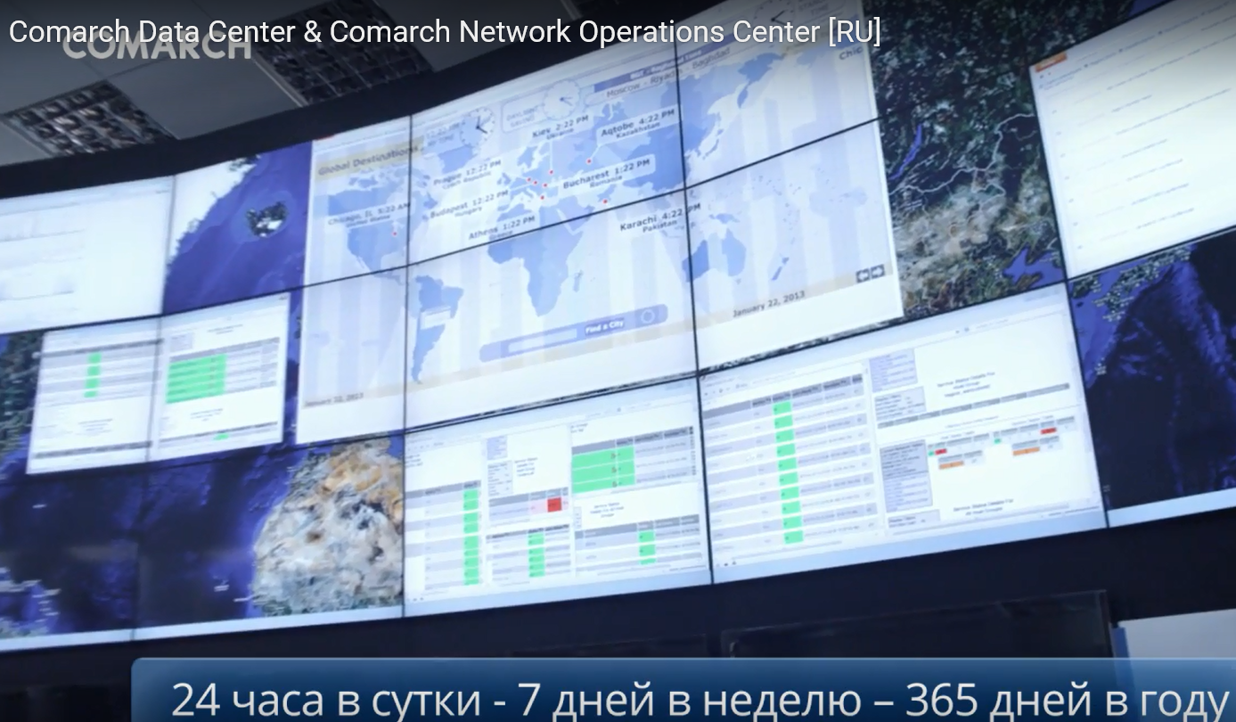 Comarch Data Center (центр хранения и обработки данных)