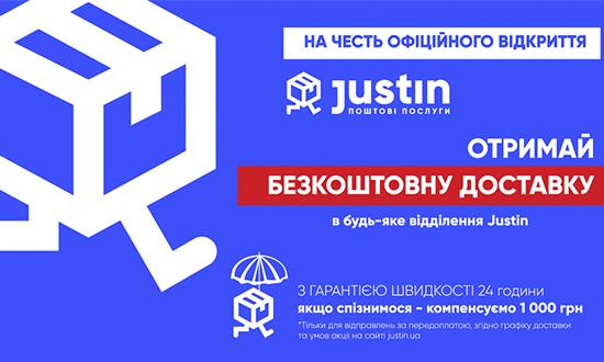 Безкоштовна доставка від Justin  f5a74bd08ae3a