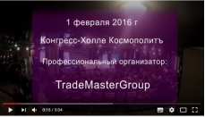 BIG TRADE-MARKETING SHOW