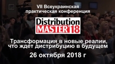 DistributionMaster-2018, 26 октября г. Киев