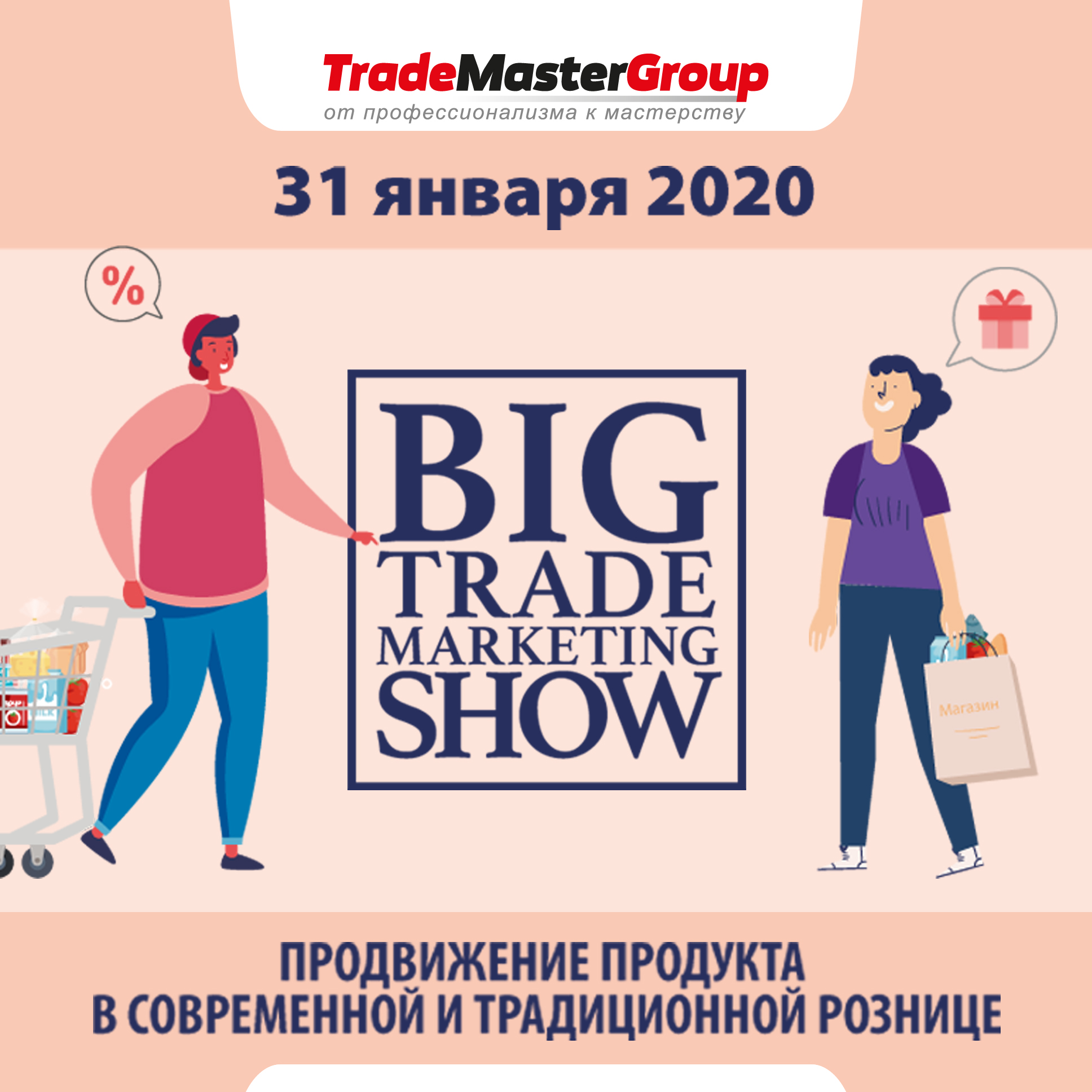 Big Trade-Marketing Show-2020