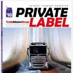 "Журнал ""Private Label - 2016"""