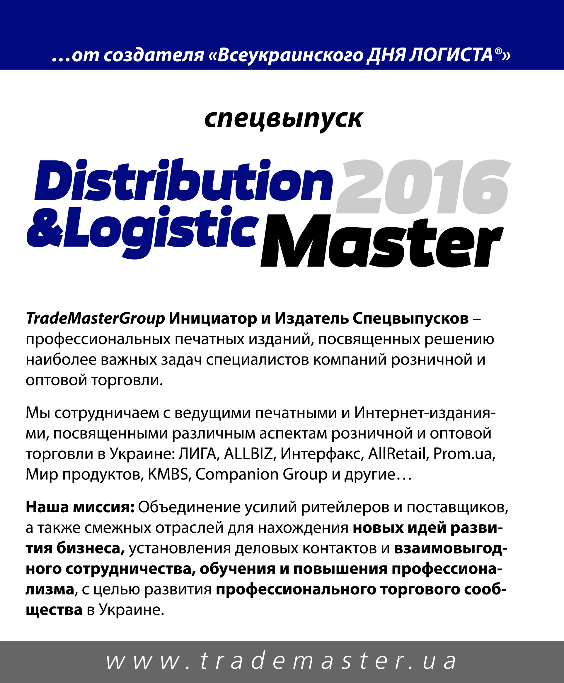 ������������ ���������� Distribution&LogisticMaster-2016