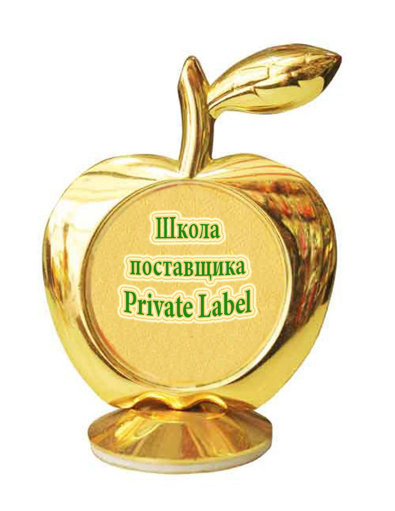 Школа поставщика PRIVATE LABEL